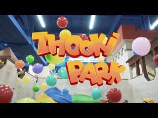 Торжественное открытие Zhooki Park