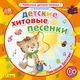 Виктория Алексеева - Игра в прятки