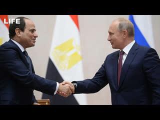 Путин проводит переговоры с президентом Египта
