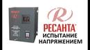 РЕСАНТА - ИСПЫТАНИЕ НАПРЯЖЕНИЕМ! Стабилизатор РЕСАНТА СПН-13500 работает при ОЧЕНЬ низком напряжении