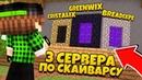 3 СЕРВЕРА ПО СКАЙВАРС В МАЙНКРАФТ ПЕ BreadixPE GreenWix Cristalix СЕРВЕРА ПО СКАЙ ВАРСУ МКПЕ
