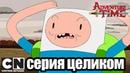 Время приключений   Джейк вездесущий Гость (серия целиком)   Cartoon Network