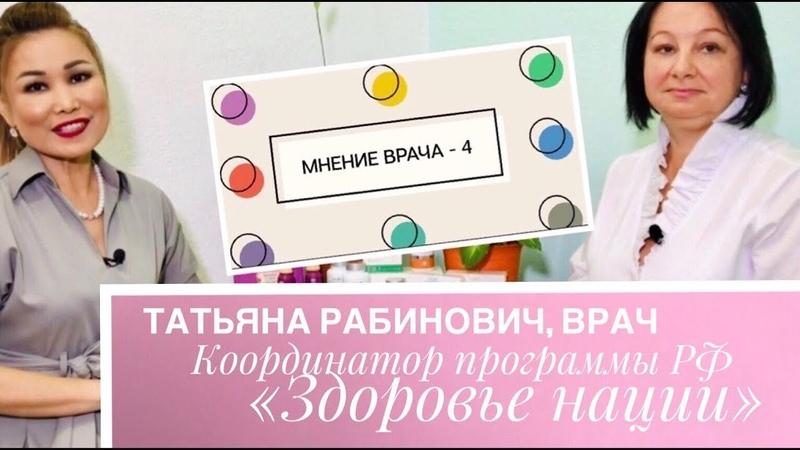 МНЕНИЕ ВРАЧА (4). У нас в гостях координатор программы РФ Здоровье Нации, ТАТЬЯНА РАБИНОВИЧ.