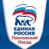 «Единая Россия» Павловский Посад