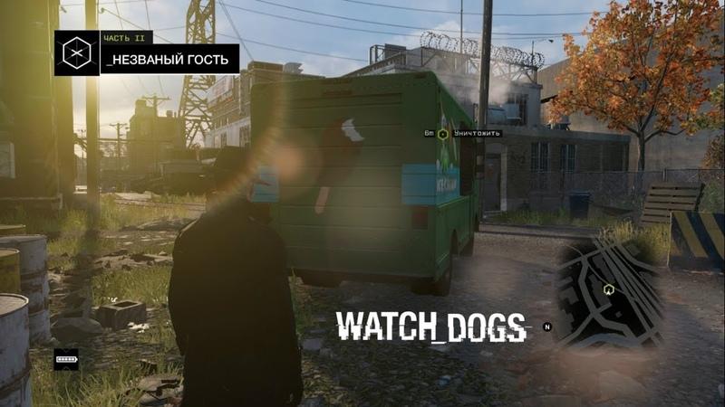 WatchDogs ➤ Uninvited guest(Незваный гость) №18