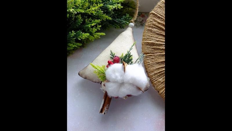 Новогодняя елочка подвеска в эко стиле текстильная елочка Christmas Ornaments