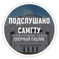 Логотип Подслушано в СамГТУ