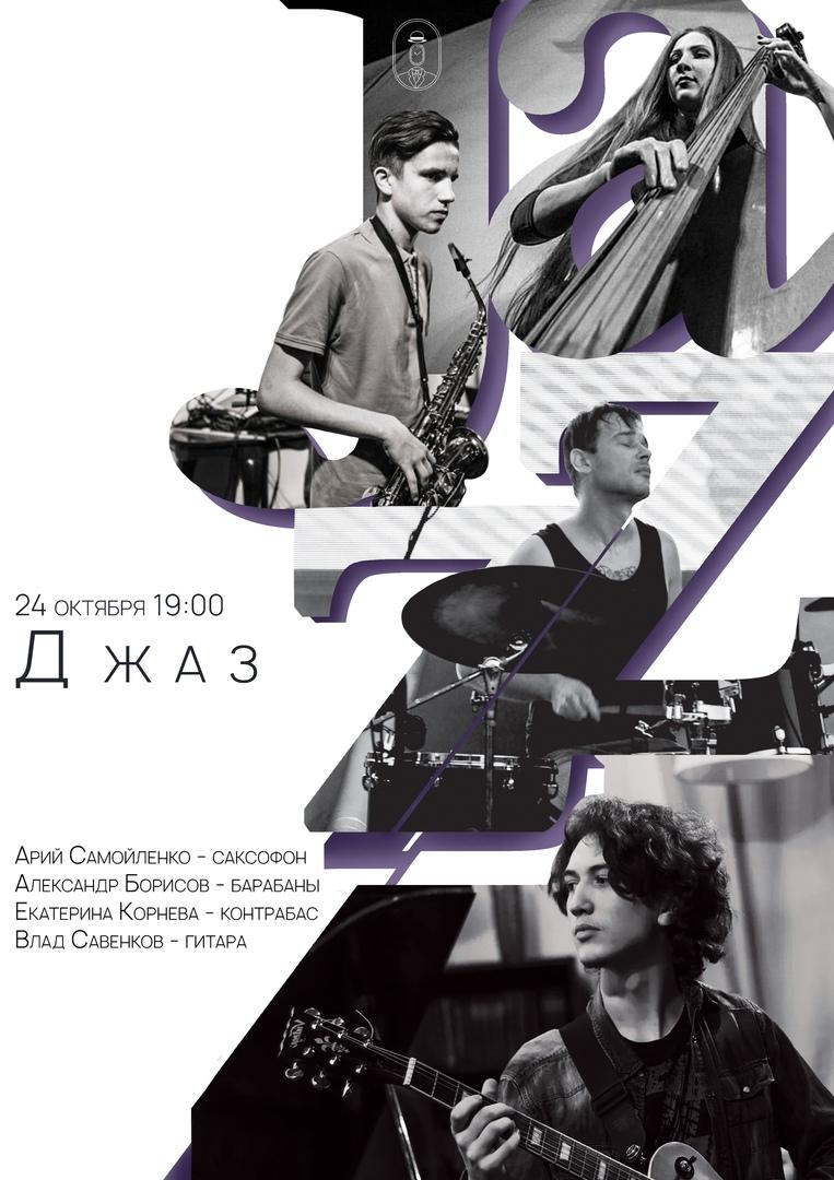 Афиша Концерт джазового квартета