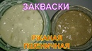 Ржаная и пшеничная закваска Для хлеба и кваса