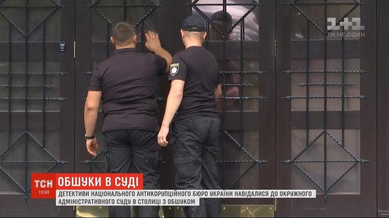 Детективи НАБУ понад 6 годин обшукують будівлю Окружного адміністративного суду