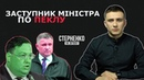 Топ 3 фейли Антона Геращенка Як нам бреше МВС СТЕРНЕНКО НА ЗВ'ЯЗКУ