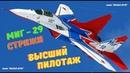 МИГ 29 СТРИЖИ ВЫСШИЙ ПИЛОТАЖ ПИЛОТАЖНЫЕ ГРУППЫ РОССИИ ДЕНЬ ВВС ВОЕННЫЕ САМОЛЕТЫ