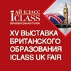 Выставка британского образования IClass UKFair