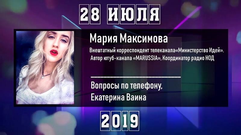 Радио НОД 27 июля 2019 г в гуще событий Мария Максимова