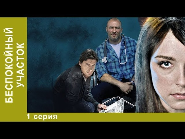Беспокойный Участок 1 серия Детектив и Мелодрама 2 в 1 Сериал Star Media