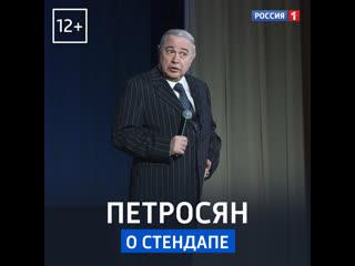 Евгений Петросян высказался о стендапе  Россия 1