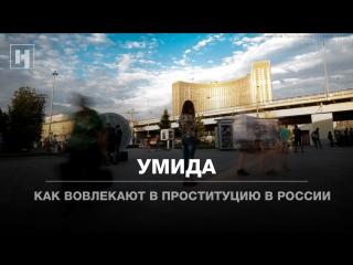 Как вовлекают в проституцию в России