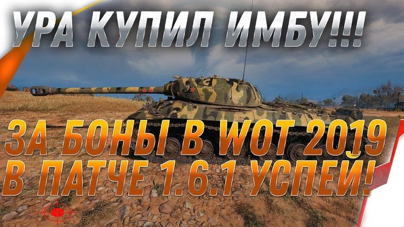 ПОДАРКИ В АНГАРЕ! 4 ДНЯ ДО ТАНКОВ ЗА БОНЫ, КУПИ ИМБУ 12К! БОН ТАНКИ ЗА БОНЫ WOT 2019 world of tanks