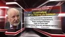 Что делать 8 сентября УГ vs Порча vs Бойкот Сулакшин Нейромир-ТВ