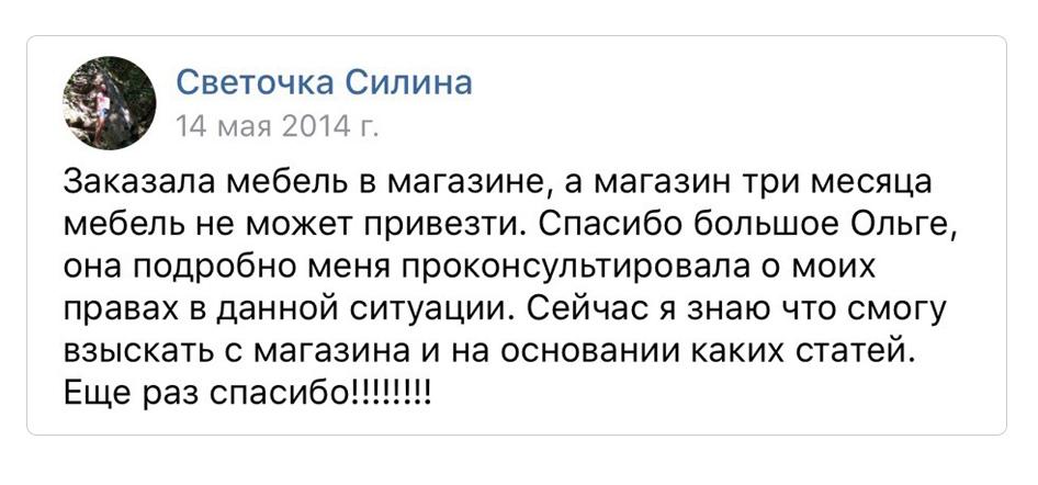 Как юрист Ольга Екимова ведёт бизнес ВКонтакте, изображение №6