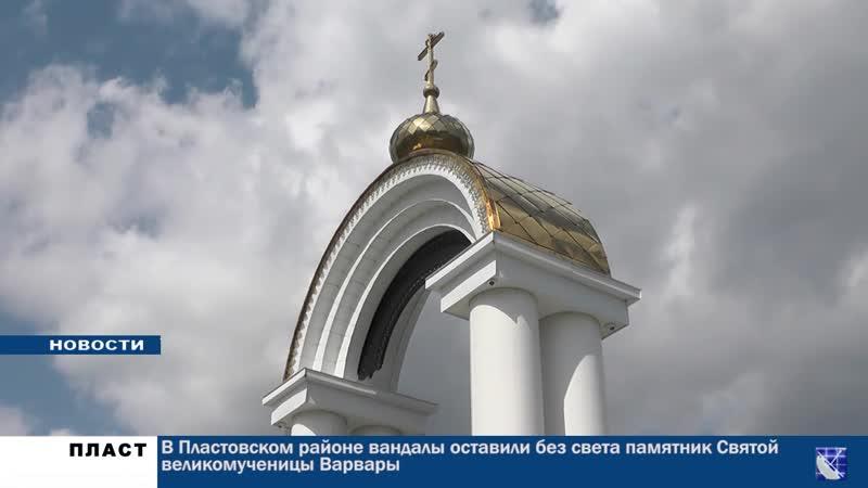 В Пластовском районе вандалы оставили без света памятник Святой великомученицы Варвары