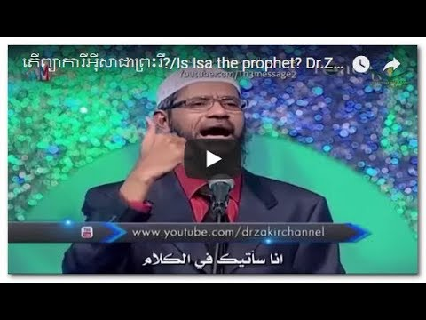 តើព្យាការីអ៊ីសាជាព្រះរឺIs Isa the prophet Dr.Zakir Naik 1