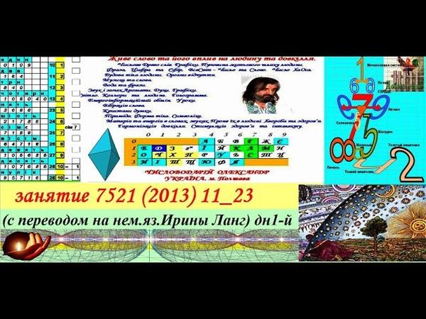 занятие 7521 (2013) 11_23 (с переводом на нем. яз. Ирины Ланг) дн1