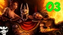 Прохождение Overlord II Часть 3 Королева пауков и Город Всесвет