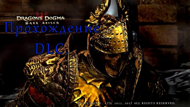 Dragons Dogma Dark Arisen Прохождение DLC ▶ Драгонс Догма Дарк Арисен .