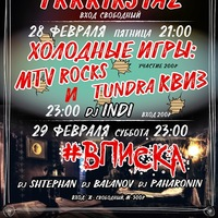 Логотип Rock Bar / Рок Бар / Н. Новгород