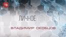 Личное дело Владимир Скобцов 08 02 2020