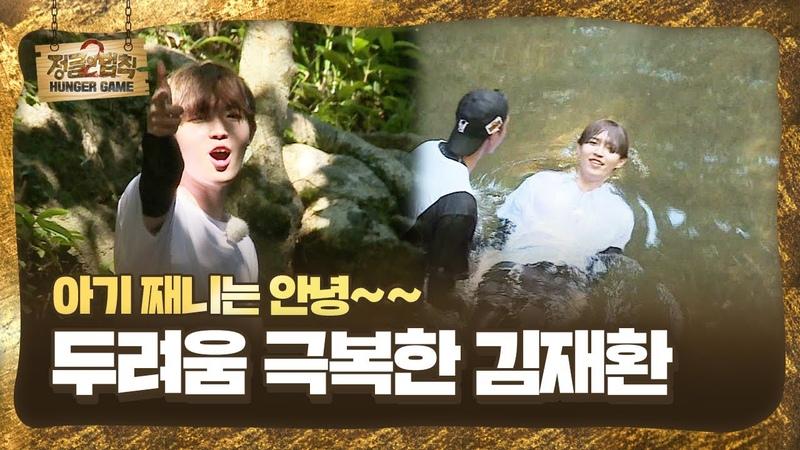 선공개 김재환 윈드의 힘으로 극복한 다이빙 공포 ㅣ정글의 법칙 Jungle ㅣSBS ENTER