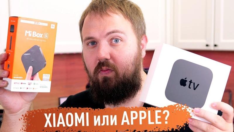Сравнили Apple TV 4K и Xiaomi Mi Box S кто лучший по ТВ