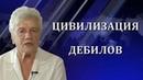 Людмила Фионова Человечество на краю пропасти