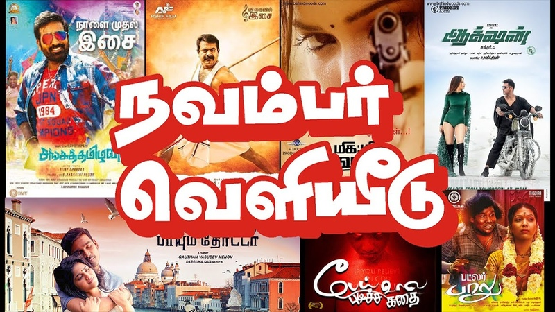 Cini Time Release New Tamil Film