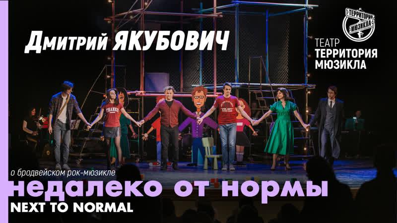 Дмитрий ЯКУБОВИЧ о бродвейском рок мюзикле Недалеко от нормы Next to Normal