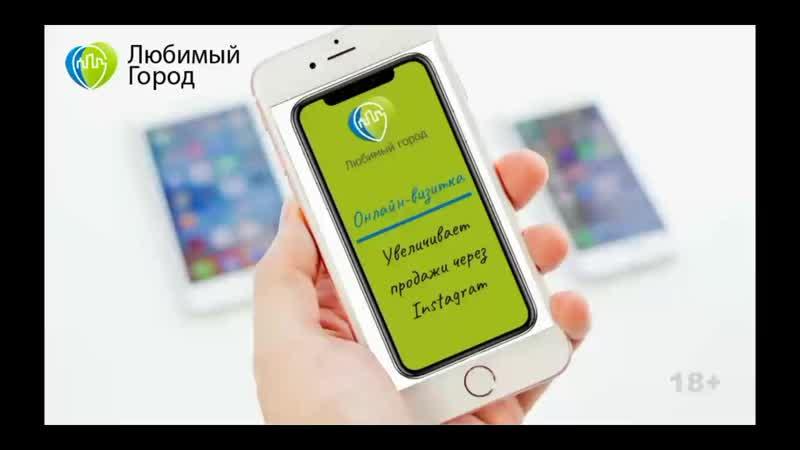 Сайт визитка от мобильного приложения Любимый город
