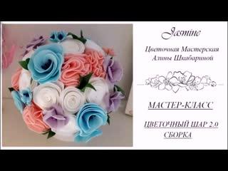 БЕСПЛАТНЫЙ МАСТЕР-КЛАСС - Цветочный шар 2.0 - сборка