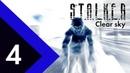 S.T.A.L.K.E.R Clear sky - Прохождение 4 Агропром!