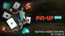 Pin-Up News 42 Обзор на новый слот Butterfly Staxx 2 и свежие прогнозы на спорт от БК Pin Up Bet