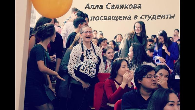 АллаСаликова посвящение в студенты Каргу 4октября2019
