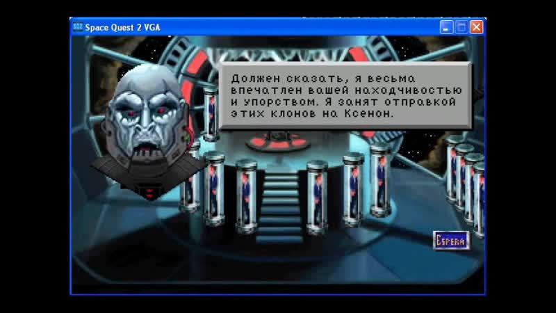 SQ2 VGA (на русском by СКАМ) - Смерть Вохаула