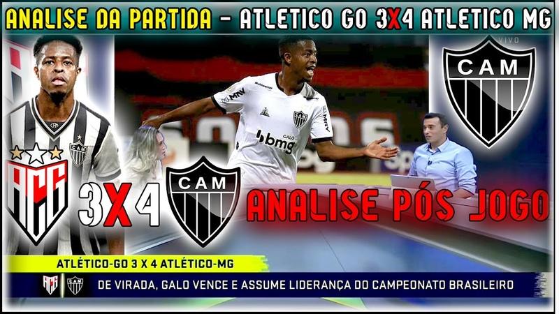 ATLETICO GO 3X4 ATLETICO MG - ATLETICO MG VENCE FORA DE CASA E ASSUME A LIDERANÇA DO BRASILEIRÃO