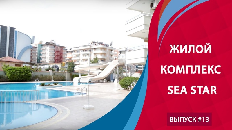 Жилой комплекс Sea STAR квартира 21 115 кв.м. Тосмур, Аланья (Турция) по выгодной цене! Срочно!