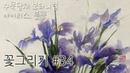 식물 꽃그리기 34 | 아이리스 붓꽃 | Drawing Iris | 힐링 그림그리기