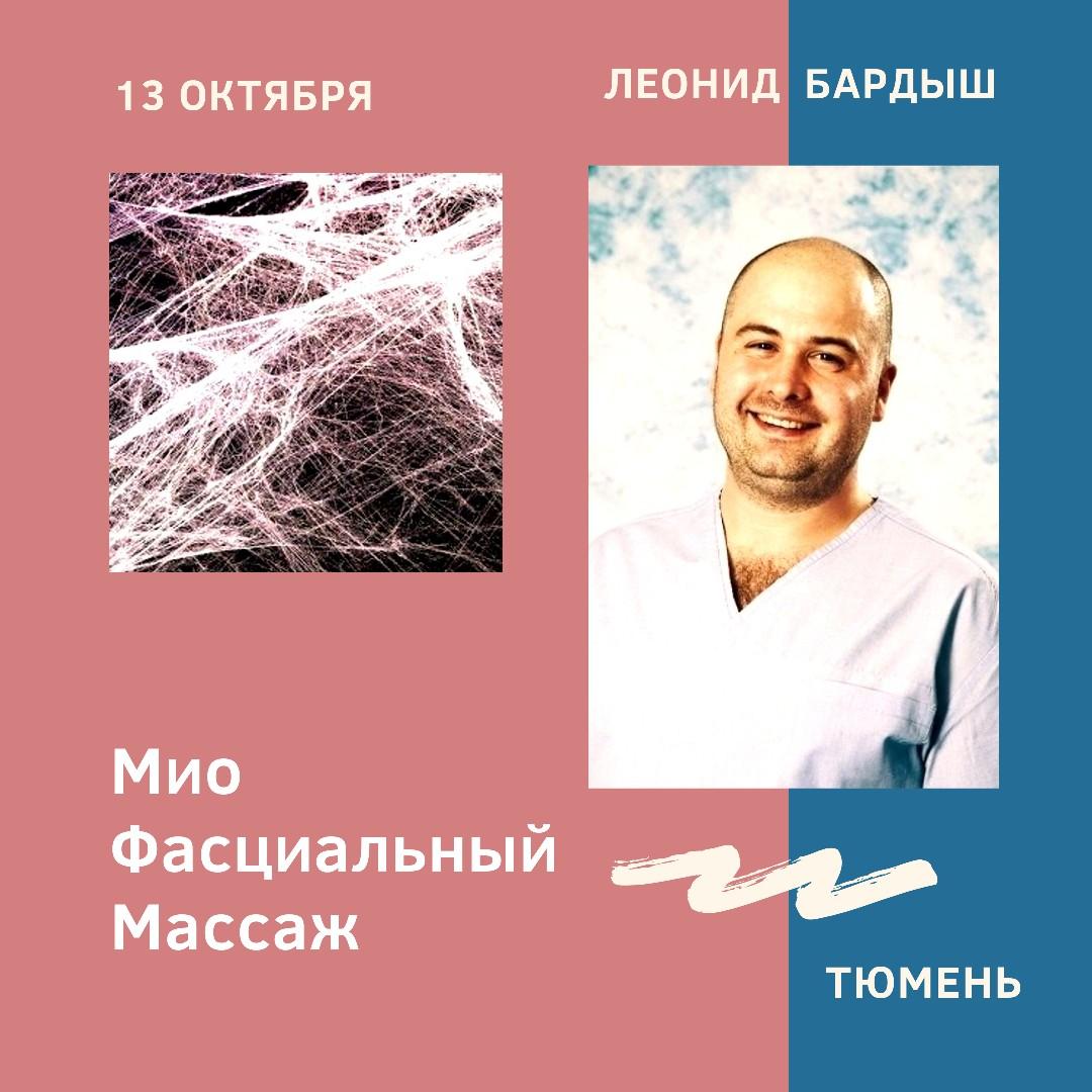 Афиша Мастер-классы Леонида Бардыша