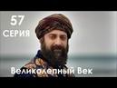 ВЕЛИКОЛЕПНЫЙ ВЕК 2 сезон 57 серия