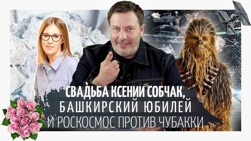 Свадьба Ксении Собчак, башкирский юбилей и Роскосмос против Чубакки Минаев