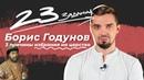 Борис Годунов, 3 причины избрания на царство | 23-е задание ЕГЭ по истории