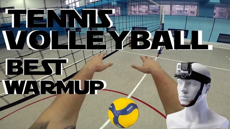 Волейбол Теннис Лучшая разминка перед тренировкой